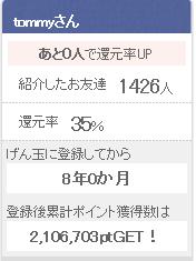 げん玉.png